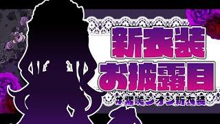 【新衣装お披露目】ついにドキドキの新衣装!!告知あり!【ホロライブ/紫咲シオン】