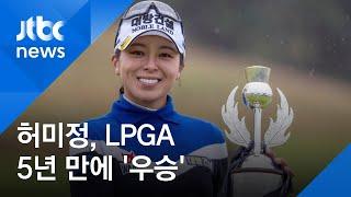 허미정 LPGA 5년 만에 39우승39…올해 한국 선수…