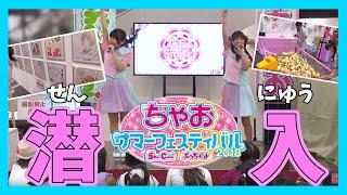 7/22に開催された「ちゃおサマーフェスティバル大阪」の内容をさらに紹...