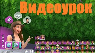 Как создать больше 8 симов в семье в Sims 4