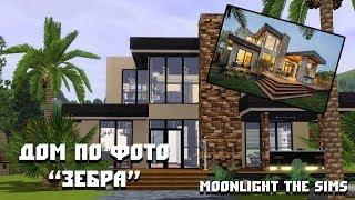 "The sims 3: Дом по фото ""Зебра"""