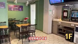 대구 신전떡볶이 본점 인테리어 메뉴 침산동 튀김 맛집