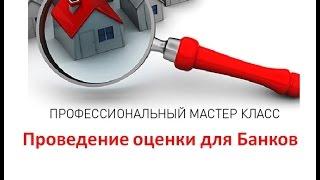 видео Оценка квартиры для Сбербанка: аккредитованные компании