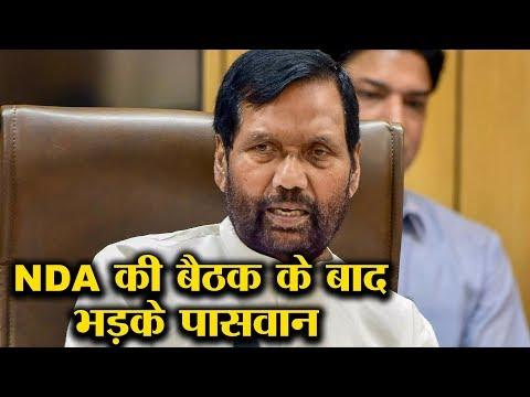 NDA की बैठकर खत्म होते ही भड़के पासवाल, राजनाथ ने कराया शांत !   NDA Meetin in Delhi   HCN News