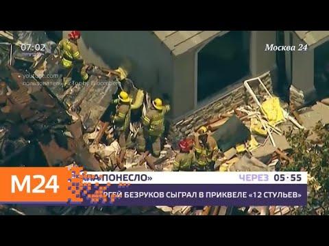 Главные новости мира за 16 июля - Москва 24