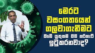 මෙරට වසංගතයෙන් ගලවාගැනීමට ඔබේ යුතුකම ඔබ හරිහැටි ඉටුකරනවාද?   Piyum Vila   10 - 05 - 2021   SiyathaTV Thumbnail