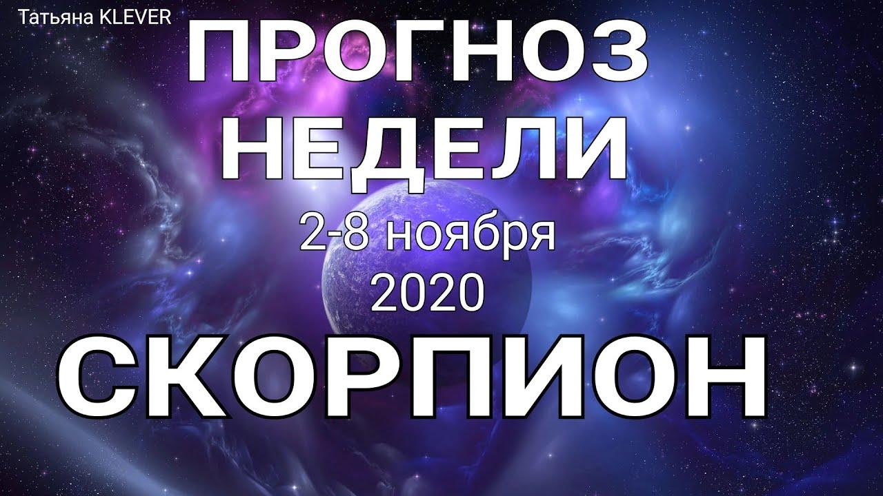 СКОРПИОН. Недельный таро прогноз (2 – 8 ноября 2020). Прогноз на Ленорман. Тароскоп.