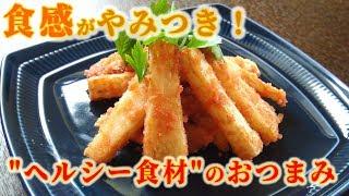 素揚げした長芋に明太子ソースをかけたおつまみ!ナンプラーを使いエス...