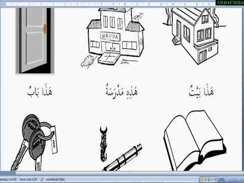 Аудио-самоучитель арабского языка онлайн. Аудиокниги на