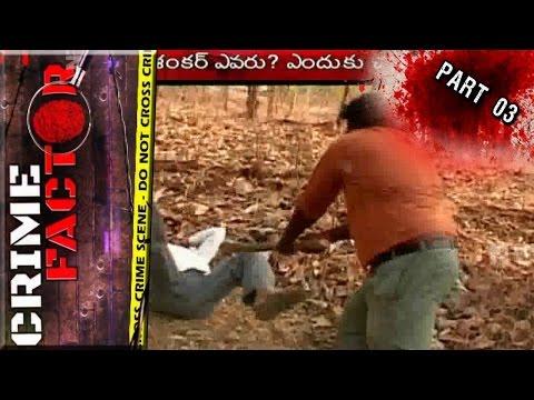 bandit Shankar Brutally ends lifeTwo Villagers Karimnagar District    Crime Factor    Part 3    NTV