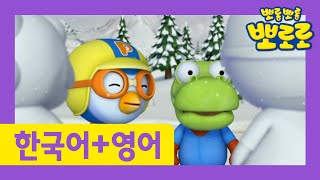 Learn English and Korean with Pororo | Best Friends | Pororo S3 E38
