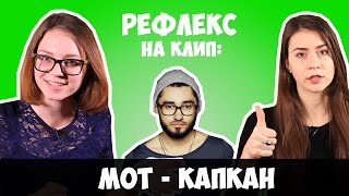 Мот - Капкан (РЕФЛЕКС на клип)(Оригинал видео - https://www.youtube.com/watch?v=wGFAi6WCWEY Лина - https://goo.gl/Jp2JRh Александра - http://vk.com/kekss1k Леонид ..., 2016-02-22T15:47:05.000Z)