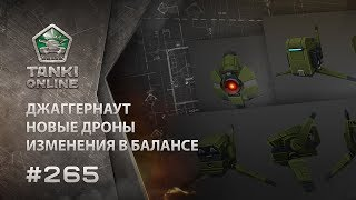 ТАНКИ ОНЛАЙН Видеоблог №265