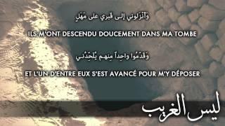 Poème sur la mort (Laysa al gharib) - BY LES FRÈRES NOOR