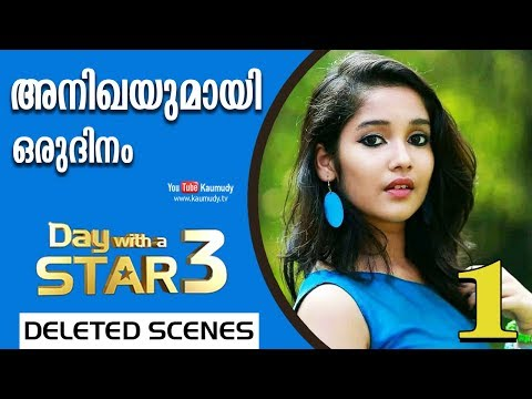A Day with Actress Anikha | Deleted Scenes - 01 | Day with a Star | EP 18
