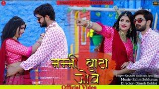 बन्ना मम्मी बाटा जोवे // Banna Mumy Bata jove Rajasthani Latest song 2021 Goutam Jyoti Sen