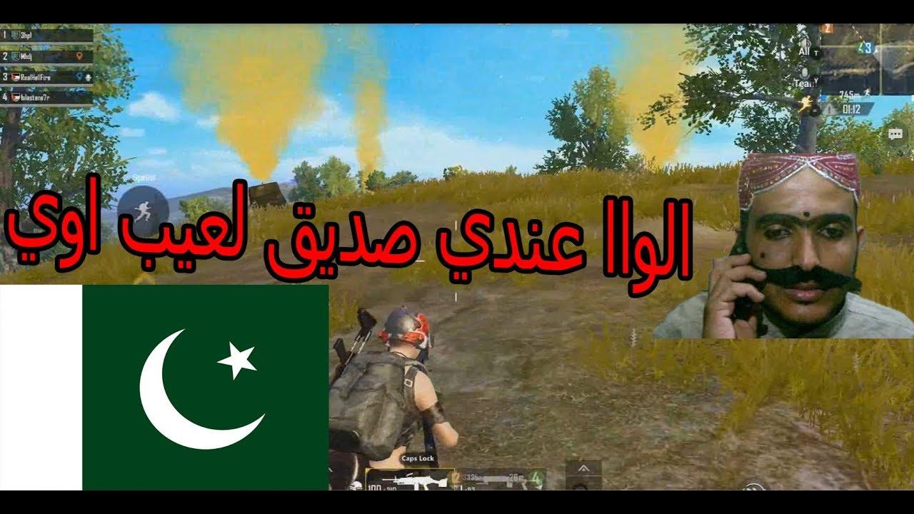 لعبت مع باكستاني انجن من لعبي !!! ببجي موبايل باتل جراوند