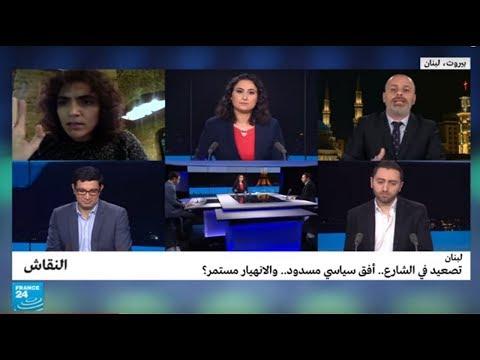 لبنان: تصعيد في الشارع.. أفق سياسي مسدود والانهيار مستمر؟  - نشر قبل 2 ساعة
