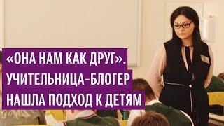 Учительница-блогер нашла подход к детям