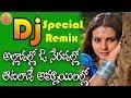 Alladallo Dj Song | New Private Dj Songs | Teenmar Dj Songs | Folk Dj Songs | New Telangana Dj Songs
