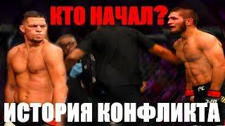 ВСЯ ИСТОРИЯ КОНФЛИКТА Хабиба Нурмагомедова и Нейта Диаса