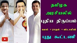 தமிழக அரசியலில் புதிய திருப்பம் - கமல் ஸ்டாலின் ராகுல் புது கூட்டணி - #KamalHaasan | #MKStalin