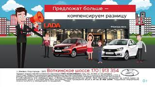 В Форвард-Авто LADA по Госпрограммам | Май 2019 год, Ижевск