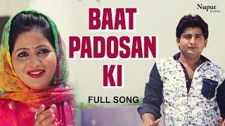 Baat Padosan Ki Kavita Joshi & Pratap Kumar | New Haryanvi Songs Haryanavi 2019 | Dhakad Chhora