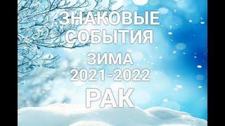 ♋РАК. ЗИМА 2021-2022. ЗНАКОВЫЕ СОБЫТИЯ.