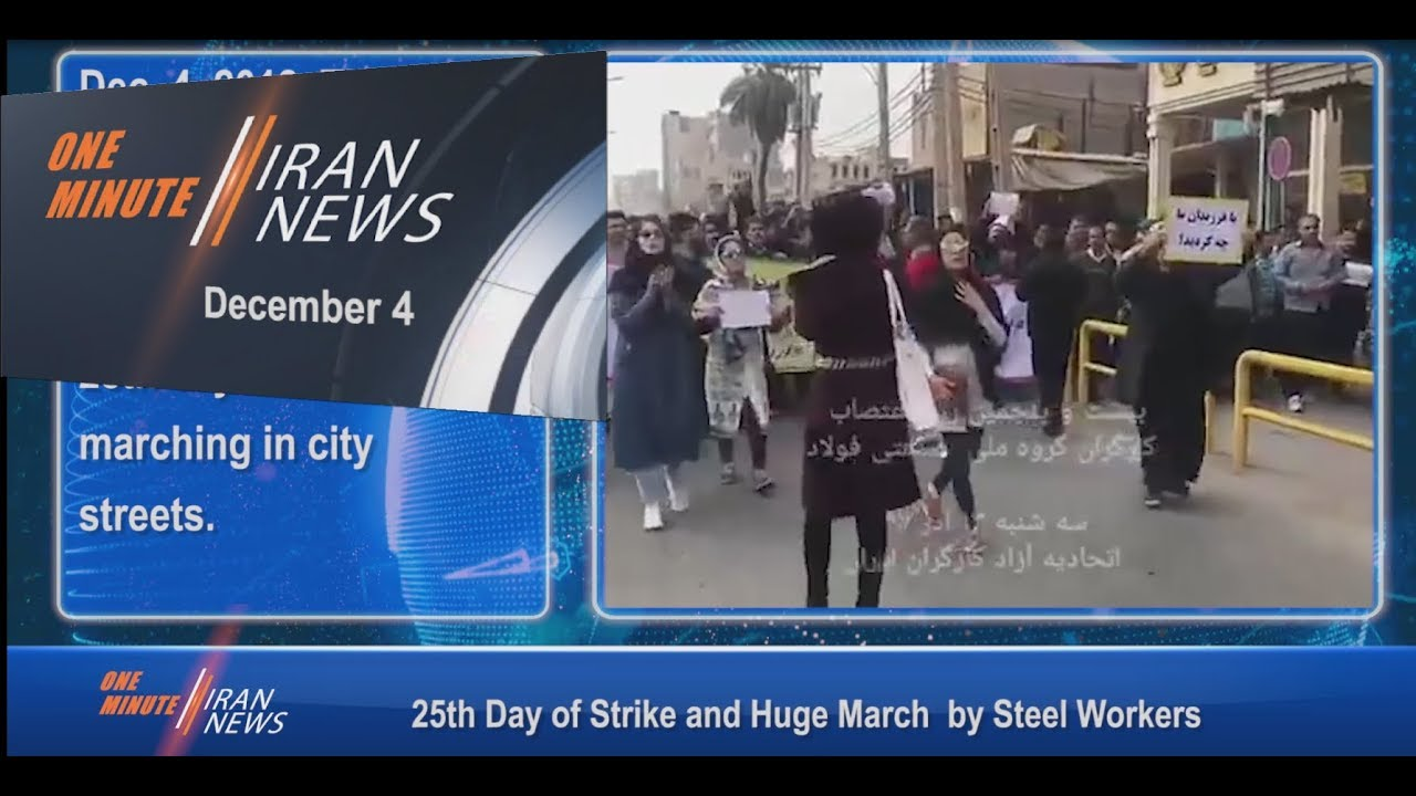 One Minute Iran News, December 4, 2018