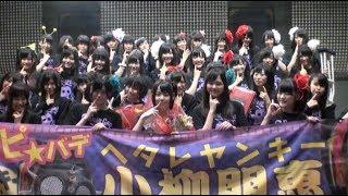 2014年5月5日、秋葉原P.A.R.M.Sでスチームガールズ、仮面女子・小柳朋恵...