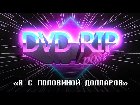 """[DVD-RIP POST] """"8 с половиной  долларов"""""""