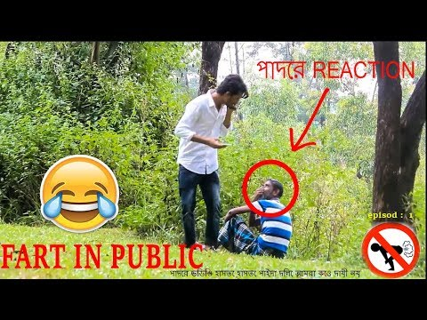 FARTING IN PUBLIC PRANK/ new bangla funny video/2017
