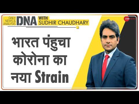 DNA: Sudhir Chaudhary on UK New Coronavirus Strain | Covid 19 New Strain Update | Corona News Today