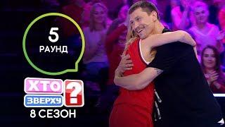 Леся+Дима=любовь – Хто зверху? Сезон 8. Выпуск 8. Раунд 5
