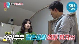 [동상이몽2 - 너는 내운명] Ep.119 예고 '최수종♥하희라, 26년 결혼생활 최대 위기(?)' / 'You are My Destiny' Preview | SBS NOW