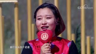[喜上加喜]节目抢先看 90后姑娘当驻村书记 工作敬业到哪种程度?  CCTV综艺
