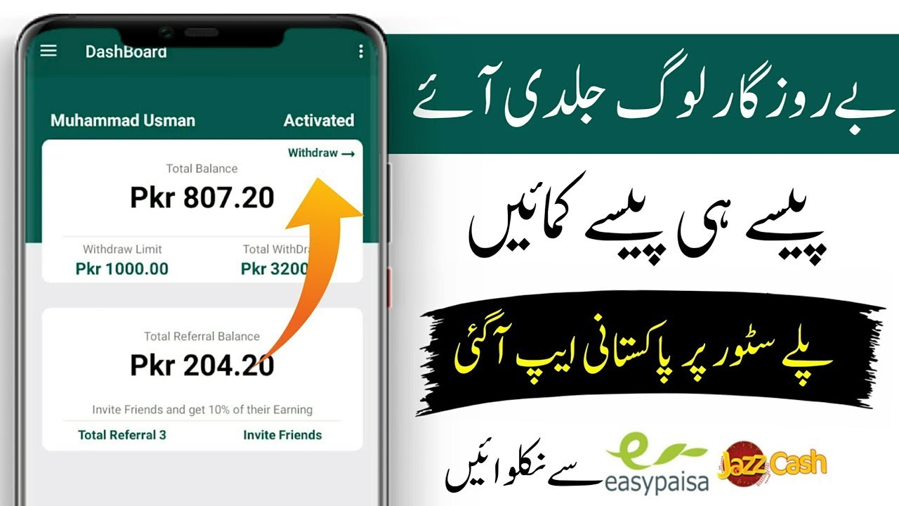 Download How To Earn Money From Tiktok   Tiktok Se Paise Kaise Kamaye Pakistan   Pakistani Online Earning App