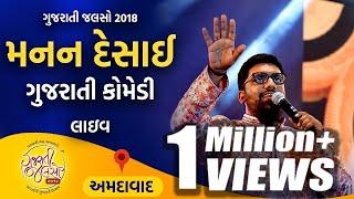 Manan Desai Live - at Gujarati Jalso 2018 - Ahmedabad - Gujarat