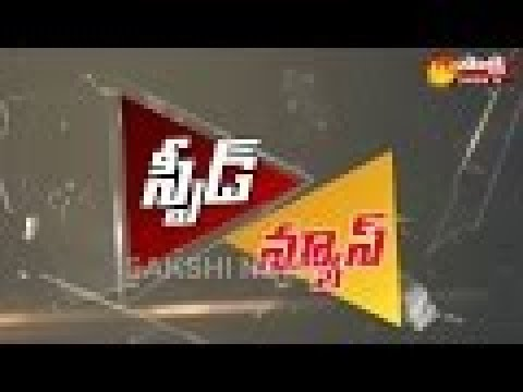 Sakshi Speed News - 9th February 2018 - Watch Exclusive