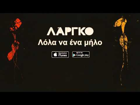 ΛΑΡΓΚΟ - Λόλα να ένα μήλο | LARGO - Lola na ena milo - Official Audio Release