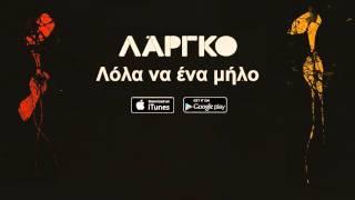 ΛΑΡΓΚΟ - Λόλα να ένα μήλο | LARGO - Lola na ena milo - Official Audio Release