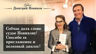 Собчак дала слово судье Новикову!  Спасибо за приглашение и полезный диалог!