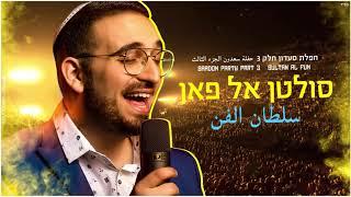 חפלת סעדון 3 - סולטן אל פאן حفلة سعدون الجزء الثالث - سلطان الفن Saadon Party Part 3 - Sultan Al fun