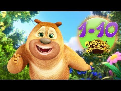 Забавные медвежата Сборник все серии (1-10) Медведи Соседи в детстве - Классные Мультфильмы