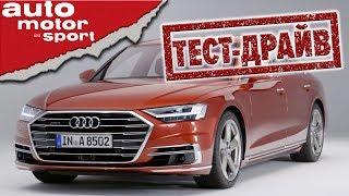 Audi A8 2018 - машина, которую пальцем...  Тест драйв | auto motor und sport