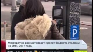 За три года доход от платных парковок составит почти 17 млрд рублей