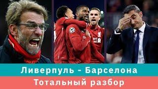 КС! Тотальный разбор: почему Барселона Ливерпулю 0:4 проиграла?
