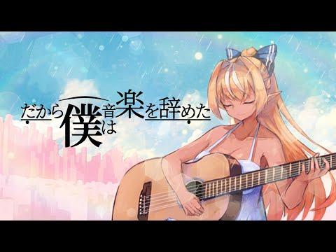 【歌ってみた】だから僕は音楽を辞めた / ヨルシカ【不知火フレア(Cover)】