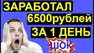 Как заработать 5000 рублей за 20 минут..